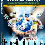 Media Vimarsh Jan-Mar 21