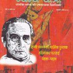 Vyangya Yatra